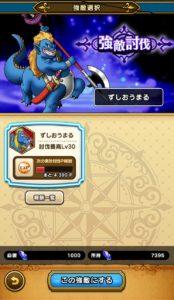 あくま大王襲来の強敵モンスター選択画面