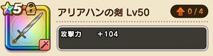 アリアハンの剣Lv.50ステータス