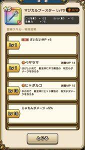 マジカルブースターの詳細