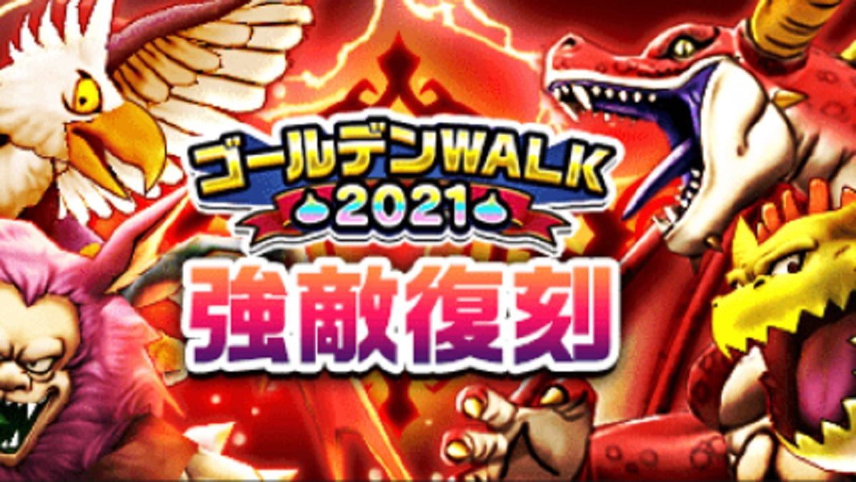 ゴールデンWALK2021の強敵復刻