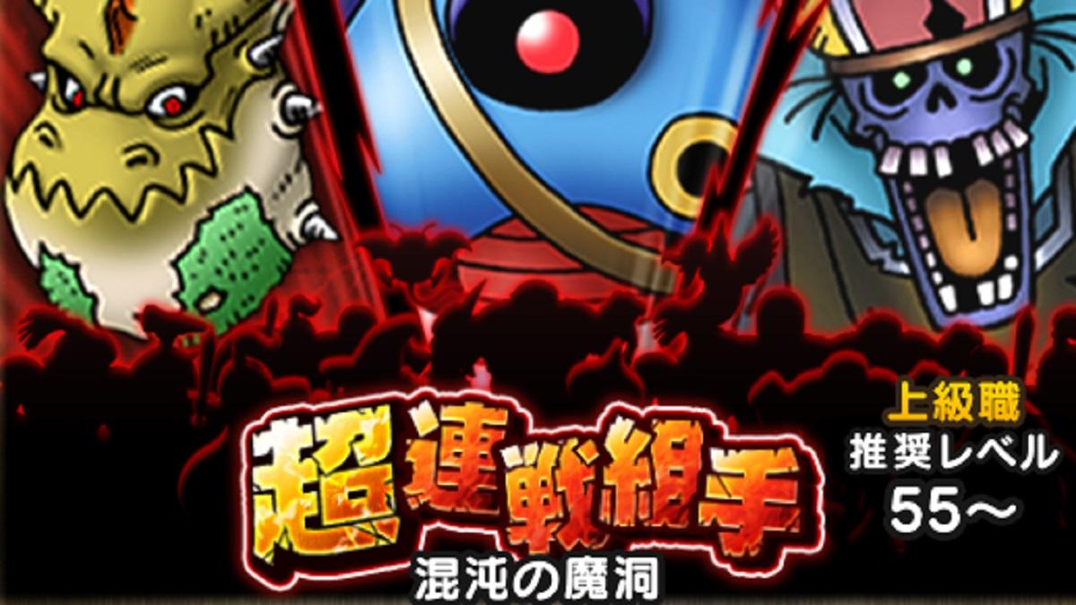 超連戦組手「混沌の魔洞」